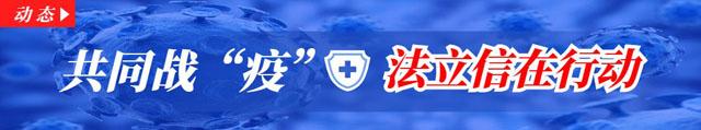 中国侨联网、民主与法制网专栏发文——万博手机版app下载网页疫情防控法律政策汇编获省长称赞