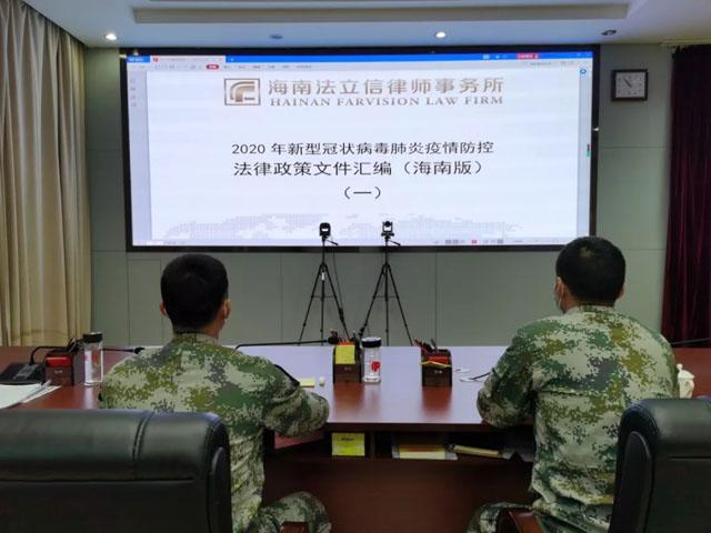 万博手机版app下载网页律所为部队抗疫提供法律支持