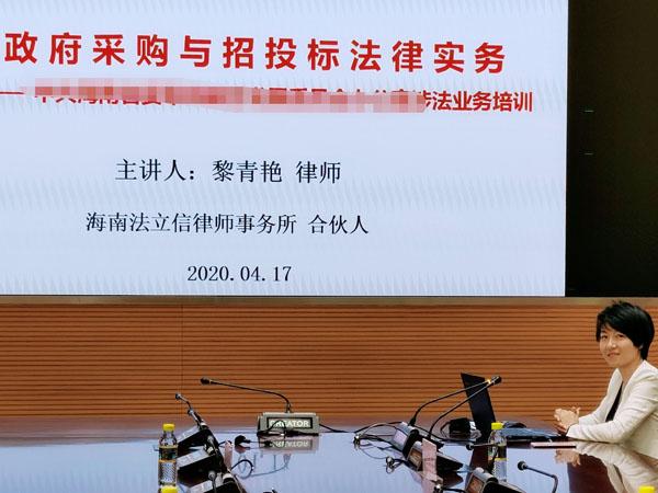 黎青艳万博苹果手机客户端下载为省委某重要部门做政府采购与招投标专题讲座