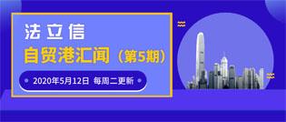 万博手机版app下载网页自贸港汇闻|第5期