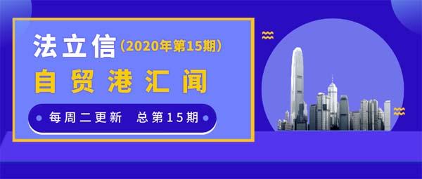 万博手机版app下载网页自贸港汇闻|第15期