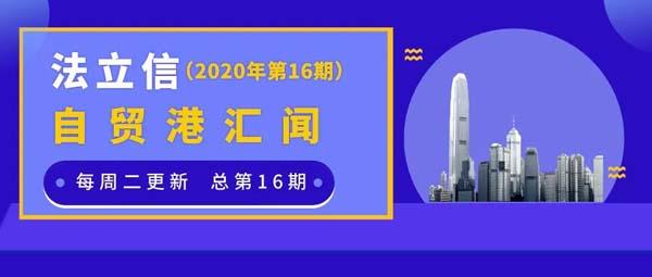 万博手机版app下载网页自贸港汇闻|第16期