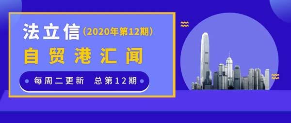 万博手机版app下载网页自贸港汇闻|第12期